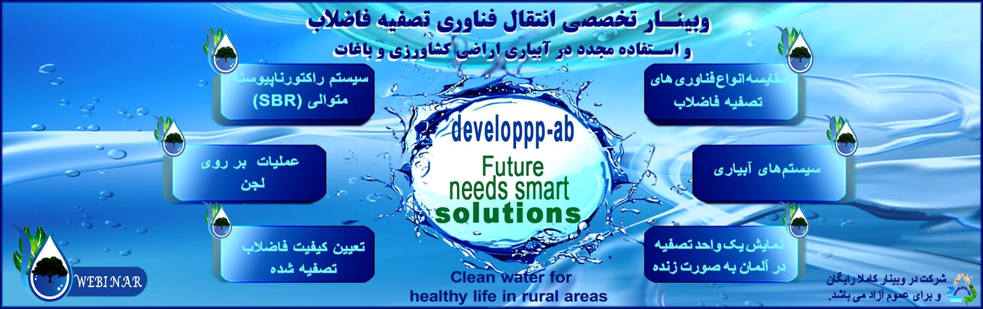 developpp-ab